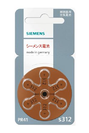 補聴器電池各メーカー対応表