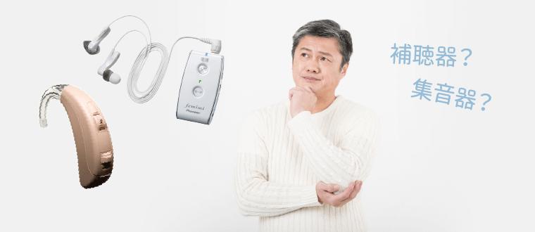 補聴器と集音器の違い