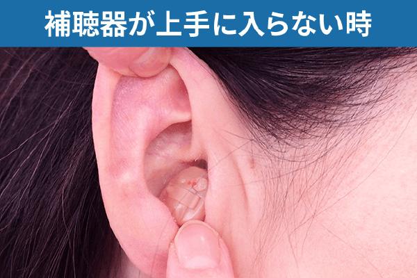 耳かけ式補聴器装着手順05