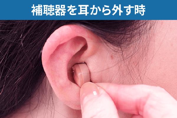 耳かけ式補聴器装着手順06
