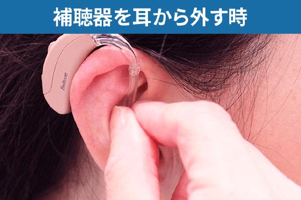 耳かけ式補聴器装着手順01