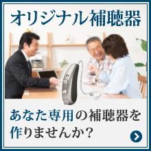オリジナル補聴器